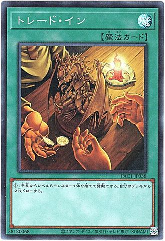 [Super] トレード・イン (1_通常魔法/【統合品】18SP-JP209/PAC1-JP038)