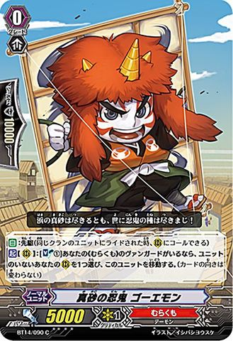 真砂の忍鬼ゴーエモン BT14/090(むらくも)