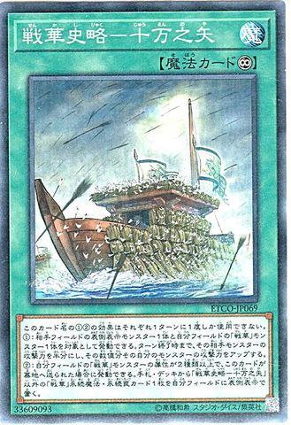 [N] 戦華史略-十万之矢 (1_永続魔法/ETCO-JP069)