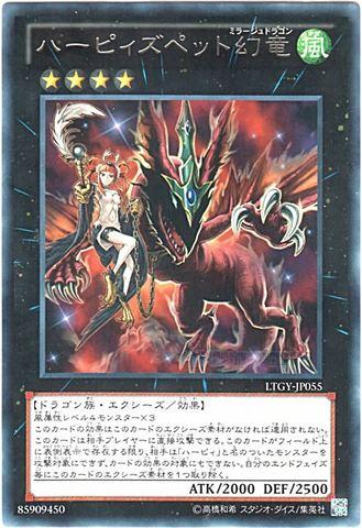 ハーピィズペット幻竜 (Rare)ハーピィ6_X/風4
