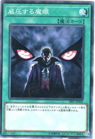 威圧する魔眼 (Normal/SR07-JP026)1_通常魔法