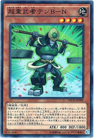 超重武者テンB-N (Super/NECH)3_地4