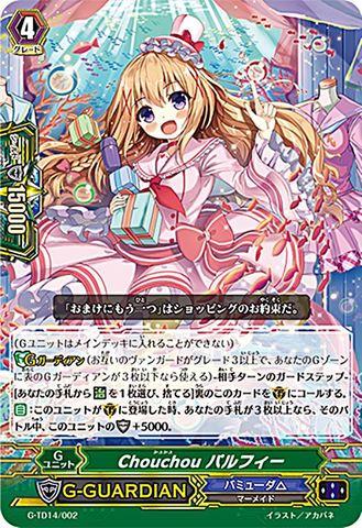 Chouchou パルフィー GTD14/002(バミューダ△)