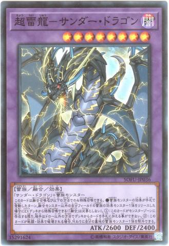 [Super] 超雷龍-サンダー・ドラゴン (サンダー5_融合闇8/SOFU-JP036)