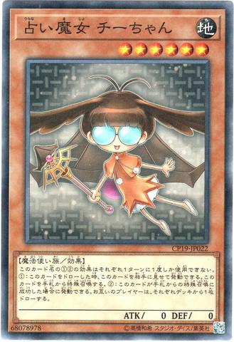 占い魔女 チーちゃん (N/CP19-JP022)3_地6