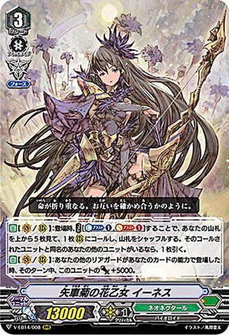 矢車菊の花乙女 イーネス RRR VEB14/008(ネオネクタール)