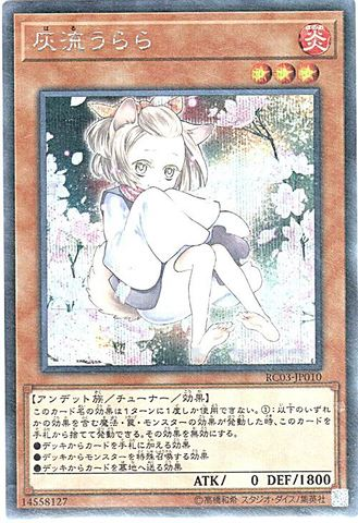 灰流うらら(Secret/RC03-JP010/新イラスト)・RC03_炎3