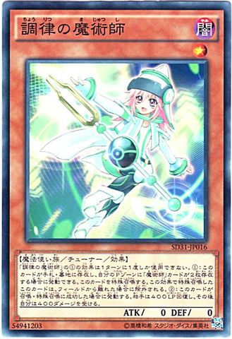 [N] 調律の魔術師 (3_闇1/SD31-JP016)