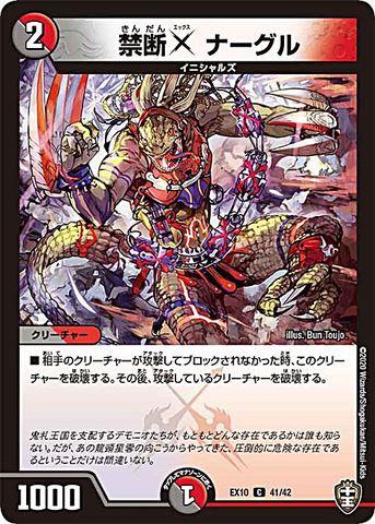 【売切】 [C] 禁断X ナーグル (EX10-41/虹)