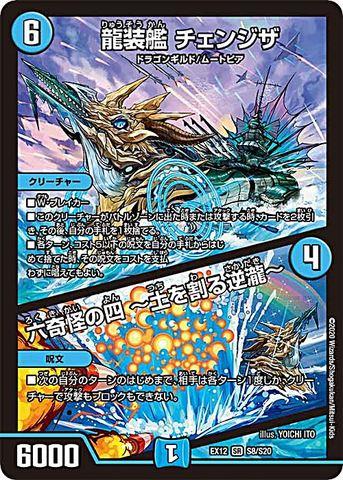 [SR] 龍装艦 チェンジザ/六奇怪の四 ~土を割る逆瀧~ (EX12-S8/水)