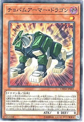 チョバムアーマー・ドラゴン (N/CHIM-JP005)3_闇1