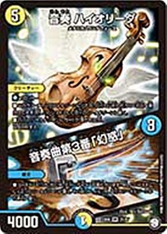 [VR] 音奏 ハイオリーダ/音奏曲第3番「幻惑」 (EX05-21/光)
