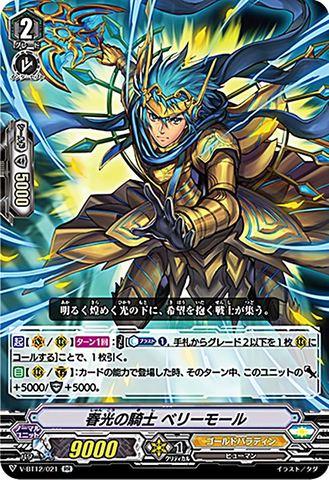 春光の騎士 ベリーモール RR VBT12/021(ゴールドパラディン)