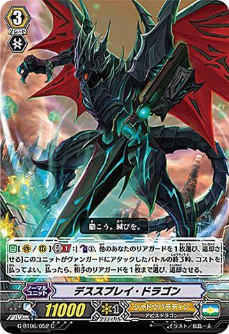 デススプレイ・ドラゴン C GBT06/052(シャドウパラディン)