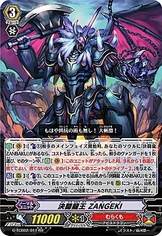 決闘龍王 ZANGEKI RR GTCB02/011(むらくも)