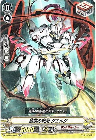 銀漢の利剣 グエルグ C VBT08/088(リンクジョーカー)