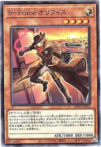 [N] S-Force オリフィス (・BLVO_1_3_光4/BLVO-JP013)