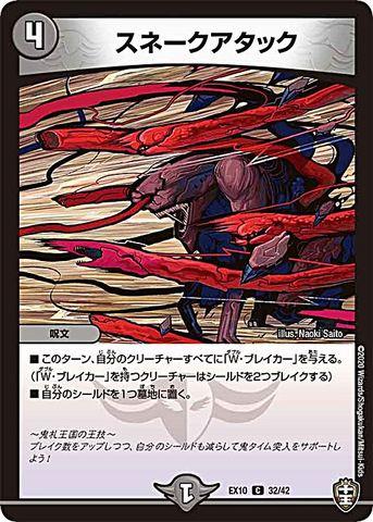 【売切】 [C] スネークアタック (EX10-32/闇)