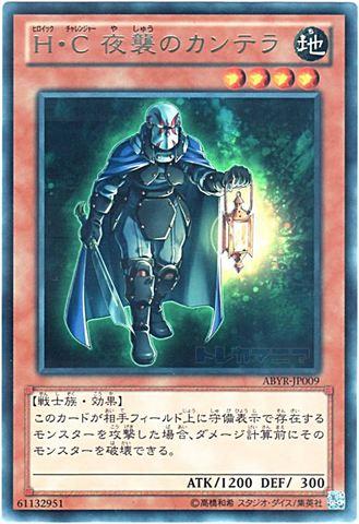 H・C 夜襲のカンテラ (Rare)3_地4