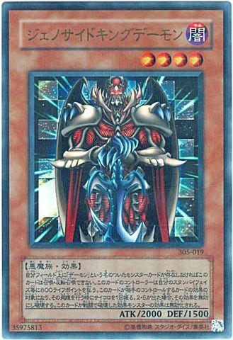 ジェノサイドキングデーモン (Parallel)3_闇4