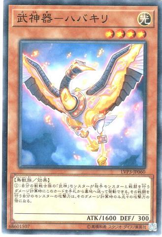 [N] 武神器-ハバキリ (3_光4//LVP3-JP060)