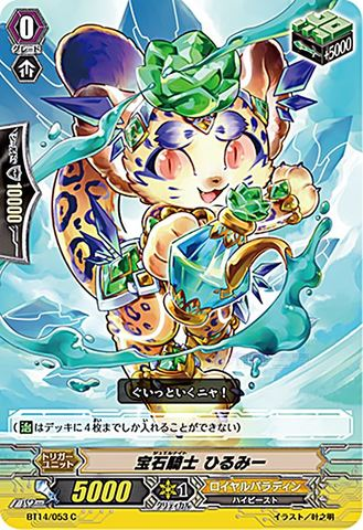 宝石騎士ひるみー BT14/053(ロイヤルパラディン)
