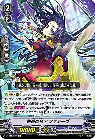 紺碧の名宝 ファシーヴ C VEB15/039(バミューダ△)
