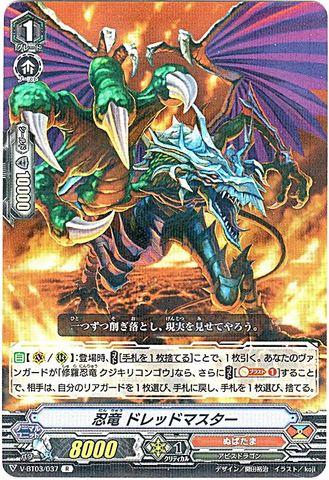 忍竜 ドレッドマスター R VBT03/037(ぬばたま)