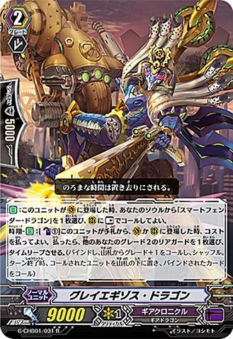 グレイエギゾス・ドラゴン R GCHB01/031(ギアクロニクル)