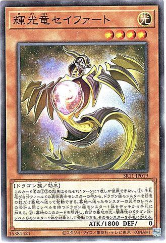 輝光竜セイファート (N/SR11-JP019)3_光4