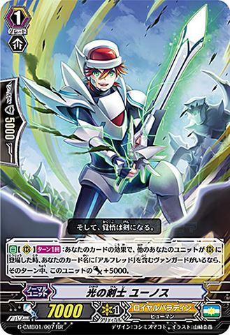 光の剣士 ユーノス RR GCMB01/007(ロイヤルパラディン)