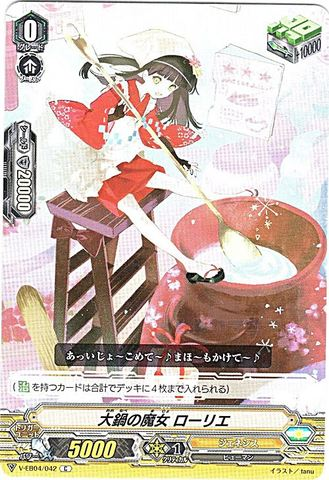 大鍋の魔女 ローリエ C VEB04/042(ジェネシス)