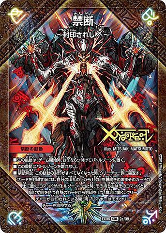 【売切】 [KDL] 禁断~封印されしX~/伝説の禁断 ドキンダムX (EX06-02/火)