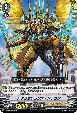 バタリオンランス・ドラゴン R VBT12/034(エンジェルフェザー)