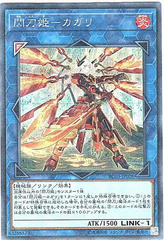 [Secret] 閃刀姫-カガリ (8_L/炎1/新イラスト【統合品】/RC03-JP028/PAC1-JP022)