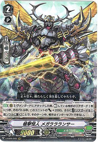 槍撃怪人 メガララランサー RRR VEB09/009(メガコロニー)