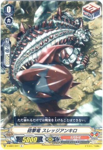 砲撃竜 スレッジアンキロ C VEB01/041(たちかぜ)