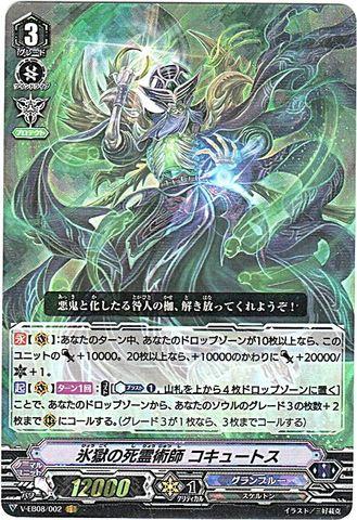氷獄の死霊術師 コキュートス VR VEB08/002(グランブルー)