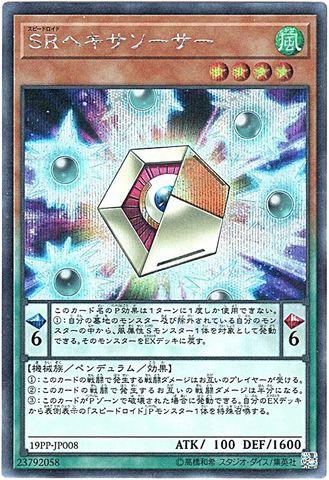 [Secret] SRヘキサソーサー (3_風4/19PP-JP008)