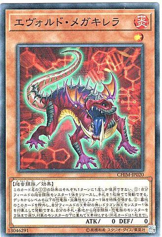 エヴォルド・メガキレラ (N/CHIM-JP020)3_炎1