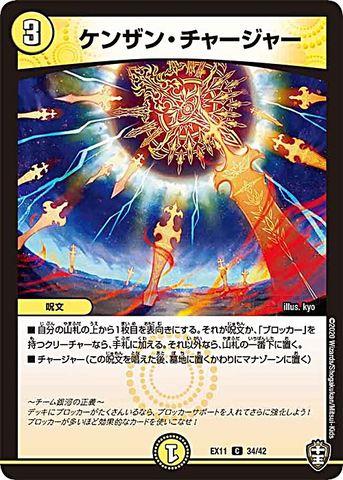 【売切】 [C] ケンザン・チャージャー (EX11-34/光)