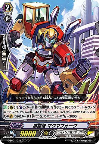 鋼闘機 マグマフォーク C GEB01/021(ディメンジョンポリス)