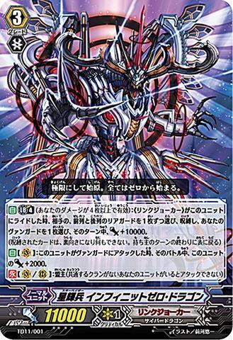 星輝兵 インフィニットゼロ・ドラゴン TD11/001(リンクジョーカー)