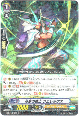 月牙の騎士 フェレックス R GBT14/030(ロイヤルパラディン)