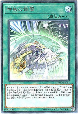 [R] 神鳥の排撃 (1_通常魔法/RIRA-JP062)