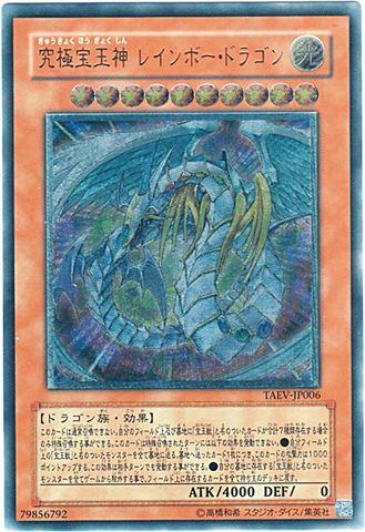 [Ultimate] 究極宝玉神 レインボー・ドラゴン (3_光10/-)