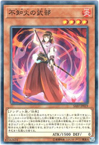 [N] 不知火の武部 (3_炎4/SAST-JP019)