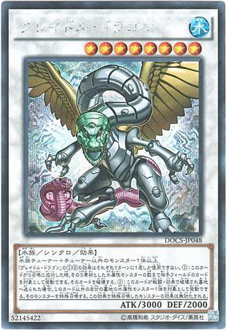 [Secret] グレイドル・ドラゴン (7_S/水8/DOCS-JP048)