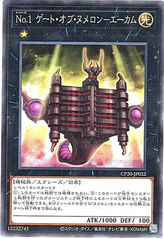 No.1 ゲート・オブ・ヌメロン-エーカム (N/CP20-JP022)6_X/光1