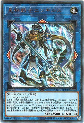 [Ultra] 星杯戦士ニンギルス (8_L/地3/COTD-JP050)